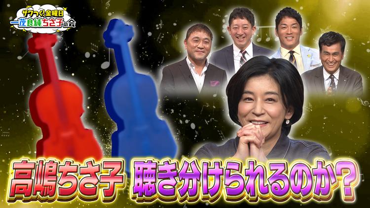 ザワつく!金曜日 ちさ子大ピンチ!?「チェロ聴き分けクイズ」に挑戦!(2021/05/21放送分)