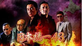 日本統一43