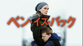 ベン・イズ・バック/字幕