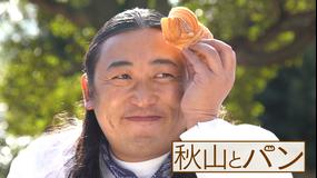 秋山とパン~TELASA完全版 まんぷく編~ #14 2021年1月20日放送