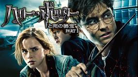 ハリー・ポッターと死の秘宝 PART 1/字幕