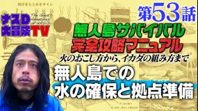 ナスD大冒険TV 【vol.53】ナスDの無人島サバイバル完全攻略マニュアル(2021/08/13放送分)