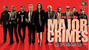 MAJOR CRIMES ~重大犯罪課 シーズン5 第08話/吹替
