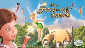 ティンカー・ベルと妖精の家/吹替【ディズニー】