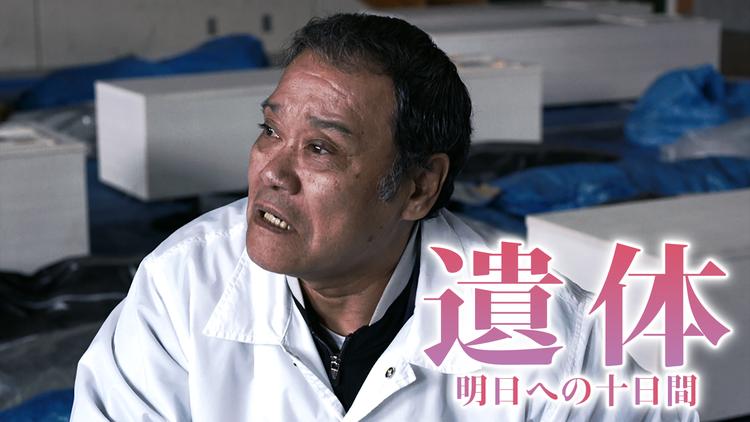 遺体 明日への十日間【西田敏行、緒形直人、勝地涼出演】