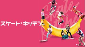 スケート・キッチン/字幕