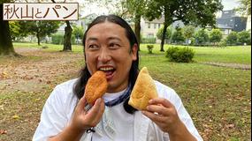 秋山とパン~TELASA完全版 まんぷく編~ #5 2020年11月4日放送