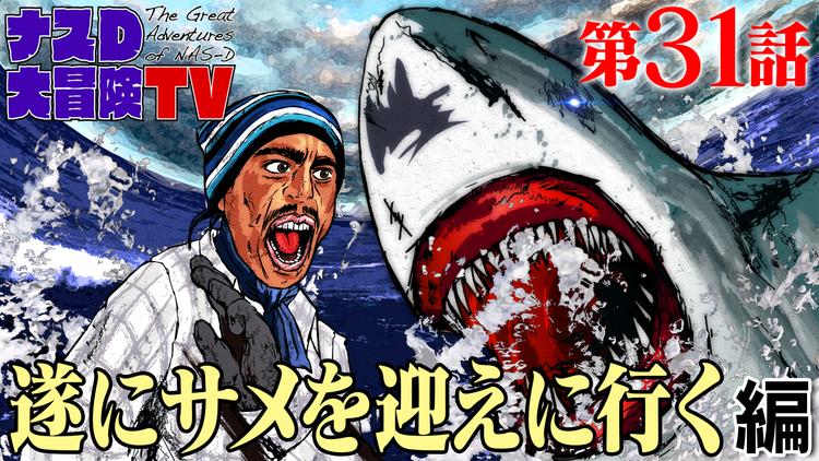 ナスD大冒険TV 【vol.31】ナスDの無人島0円生活、遂にサメを迎えに行く 編(2021/01/08放送分)