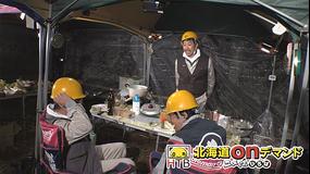 水曜どうでしょう 北海道で家、建てます(2019新作)(2020/03/04放送)第10夜