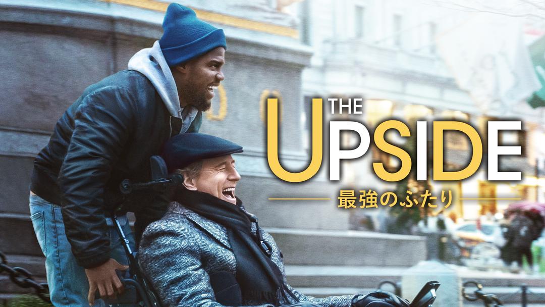 UPSIDE/最強のふたり