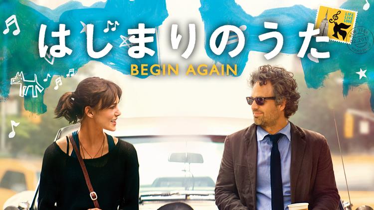 はじまりのうた BEGIN AGAIN/吹替【キーラ・ナイトレイ+マーク・ラファロ】