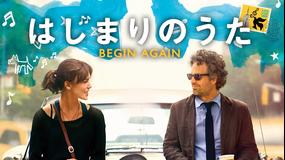 はじまりのうた BEGIN AGAIN/字幕【キーラ・ナイトレイ+マーク・ラファロ】