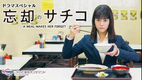 ドラマスペシャル「忘却のサチコ」