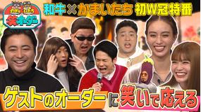 わぎゅいたちの笑オーダー #1 山田孝之&滝沢カレン&めるる参戦!(2020/12/28放送分)