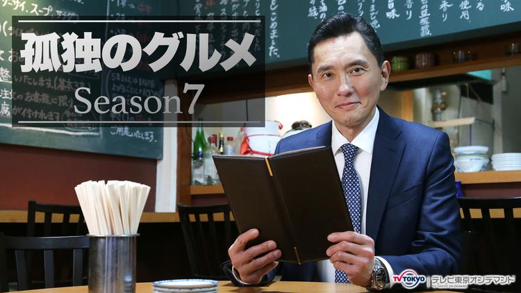 2019年10月に五郎さんが帰ってくる!「孤独のグルメ」Season8