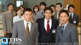 サラリーマン金太郎4 第10話(最終話)