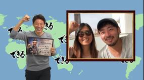 「カーボベルデの五輪大使」片岡力也さん、あゆみさん(2020/12/06放送分)