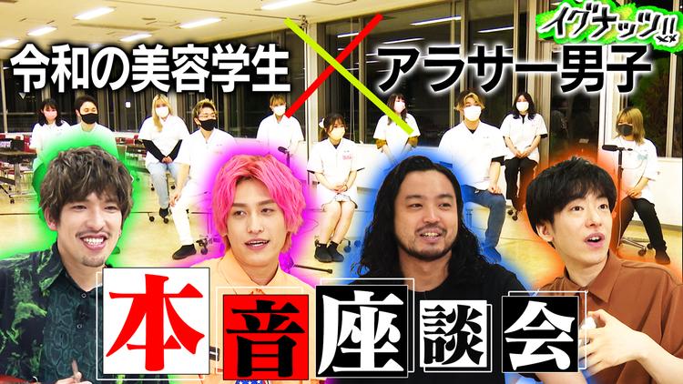 イグナッツ!! 令和の美容学生とアラサー男子が本音座談会(2021/07/20放送分)