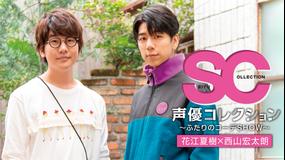 声優コレクション -ふたりのコーデSHOW- 花江夏樹×西山宏太朗