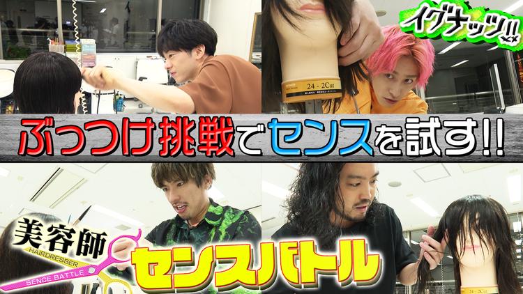 イグナッツ!! 美容師センスバトル 前編(2021/06/29放送分)