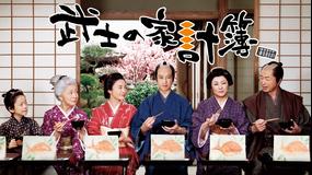 <4K>武士の家計簿【堺雅人×仲間由紀恵】
