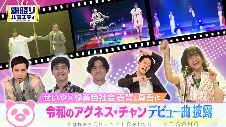 霜降りバラエティー 令和のアグネス・チャン デビュー曲初披露SP(2021/06/15放送分)