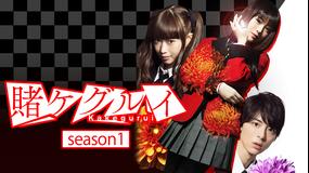 『賭ケグルイ』season1