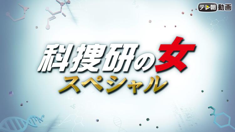 科捜研の女スペシャル