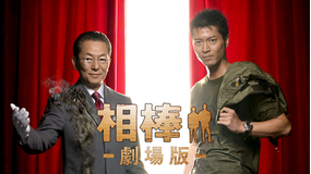 相棒-劇場版- 絶対絶命!42.195km東京ビッグシティマラソン