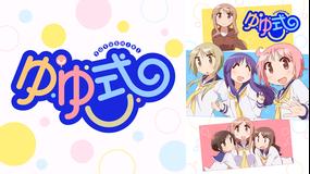 ゆゆ式 OVA 「困らせたり、困らされたり」