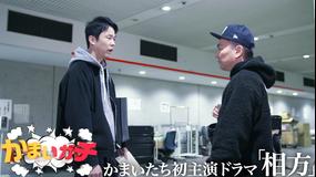 かまいガチ 黒木華が出演のドラマ撮影にガチ挑戦!!(2021/02/08放送分)