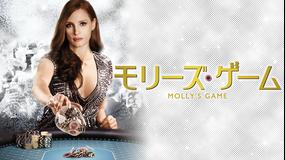 モリーズ・ゲーム/吹替
