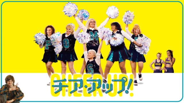 【先行配信】チア・アップ!/字幕