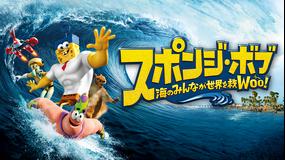 スポンジ・ボブ 海のみんなが世界を救Woo!/字幕