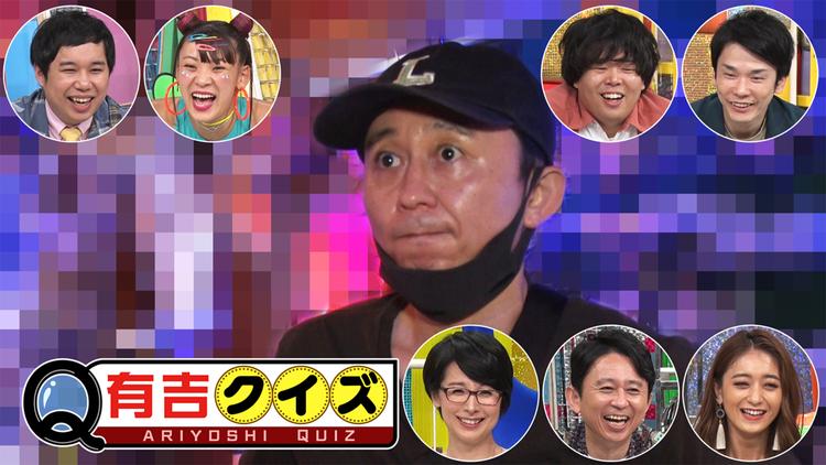 有吉クイズ 有吉弘行VS第7世代がお笑いクイズで激突(2020/08/20放送分)