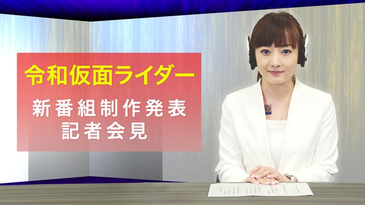 令和仮面ライダー 新番組制作発表記者会見