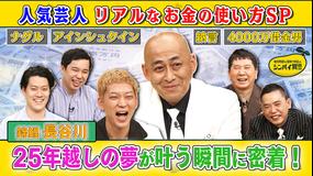 爆笑問題&霜降り明星のシンパイ賞!! 芸人のお金の使い方大公開!(2021/08/29放送分)