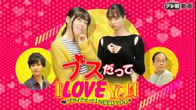 ブスだってI LOVE YOU(2018/12/27放送分)