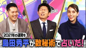 伯山カレンの反省だ!! 2021年を島田秀平が数秘術で占いだ!(2021/02/06放送分)
