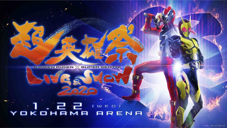 超英雄祭 KAMEN RIDER × SUPER SENTAI LIVE & SHOW 2020 番組出演キャストトークショー