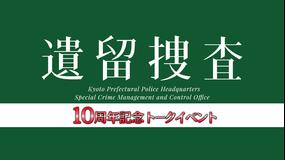 遺留捜査(2021) 木曜ミステリー『遺留捜査』シリーズ10周年を記念してトークイベントを実施!