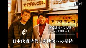 GET SPORTS バスケ レジェンド対談 折茂武彦×佐古賢一 #3