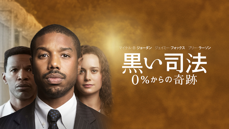 黒い司法 0%からの奇跡/字幕