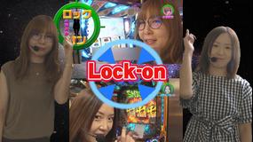 水瀬&りっきぃ☆のロックオン #245