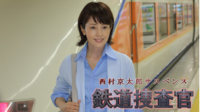 西村京太郎サスペンス 鉄道捜査官