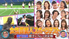 ロンドンハーツ 『女性芸能人スポーツテスト歴代記録勝手にNo.1決定戦』2時間SP(2021/10/19放送分)