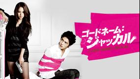 コードネーム:ジャッカル/字幕
