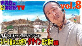 ナスD大冒険TV 【vol.8】日本ではほとんど知られていないネパール最大のお祭り・ダサイン総力取材編(2020/06/10放送分)
