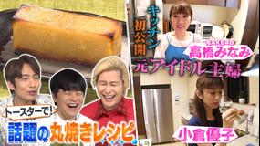 家事ヤロウ!!! 話題!入れて焼くだけトースター丸焼きレシピ&小倉優子の深夜飯(2021/06/08放送分)