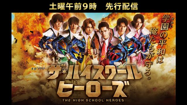 ザ・ハイスクールヒーローズ【先行配信】(2021/07/31放送分)第01話